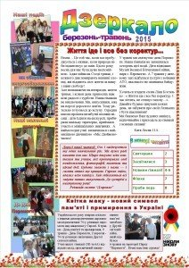 Дзеркало 2014-2015 (3). ст 1