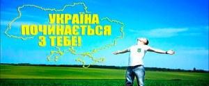 Плекай у собі особистість. IQ-хвилинки для тих, хто любить себе в Україні та Україну в собі