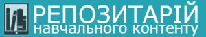 Репозитарій укр. підручників